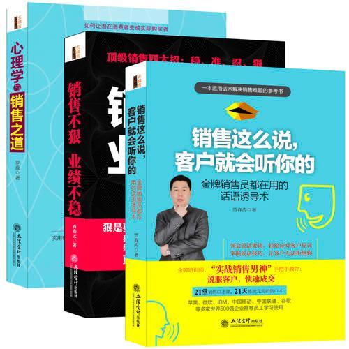 畅销套装-销售洗脑三部曲:把逛街者变成购买者的黄金法则(共3册)这么说客户就听你的+狠销售+销售心理