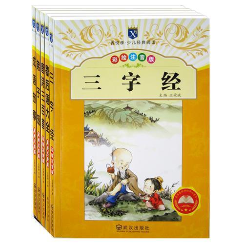 大憨熊绘本馆·少儿经典阅读:第一辑(彩绘注音版)(套装共5册)