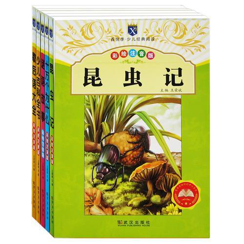 大憨熊绘本馆·少儿经典阅读:第四辑(彩绘注音版)(套装共5册)
