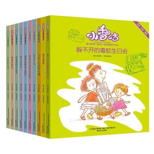 小香咕系列套装(共10册)(彩色·注音·美绘)