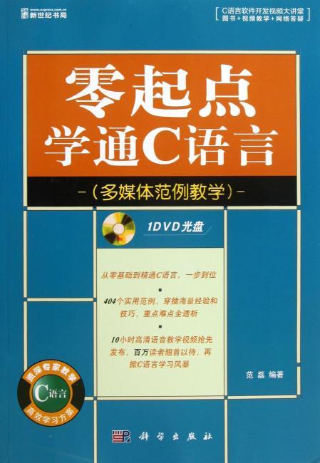 零起点学通C语言(多媒体范例教学)