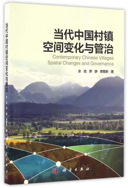 当代中国村镇空间变化与管治