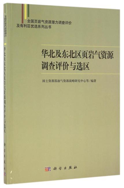 华北及东北区页岩气资源调查评价与选区