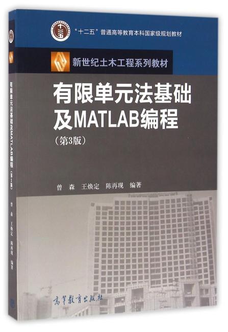 有限单元法基础及MATLAB编程(第3版)