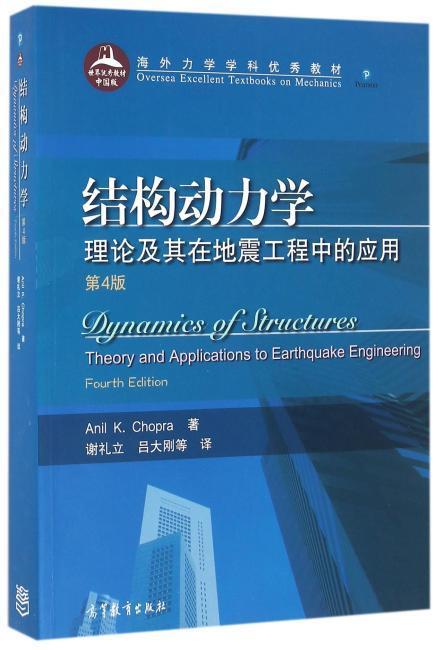 结构动力学:理论及其在地震工程中的应用(第4版,翻译版)