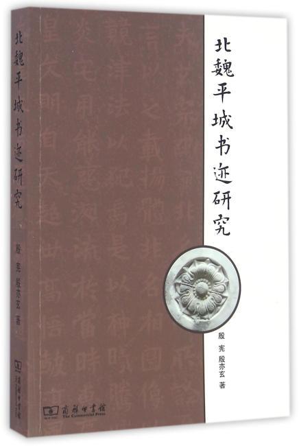 北魏平城书迹研究