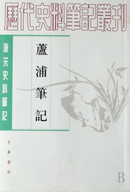 芦浦笔记(唐宋史料笔记丛刊)