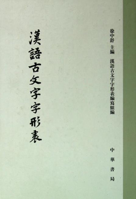 汉语古文字字形表