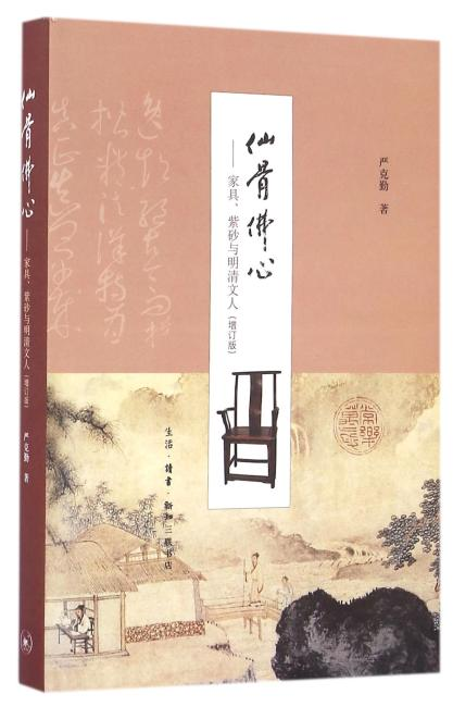 仙骨佛心:家具紫砂与明清文化人(增订版)