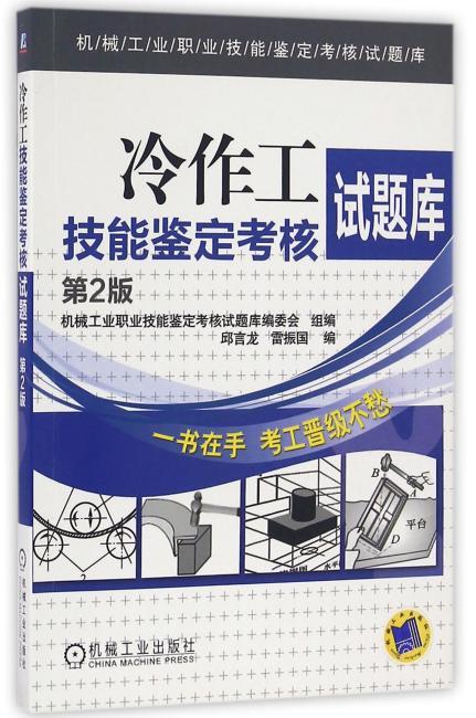 冷作工技能鉴定考核试题库 第2版