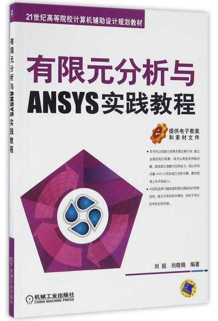 有限元分析与ANSYS实践教程
