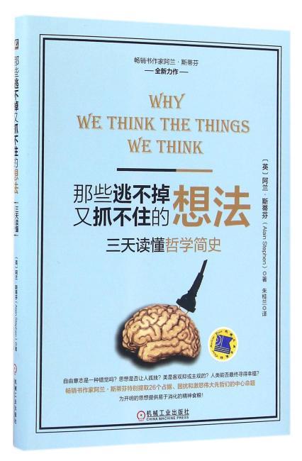 那些逃不掉又抓不住的想法:三天读懂哲学简史