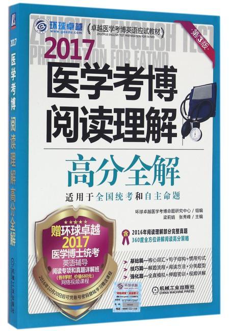 2017医学考博阅读理解高分全解 第3版