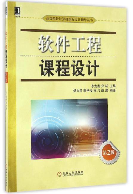 软件工程课程设计 第2版