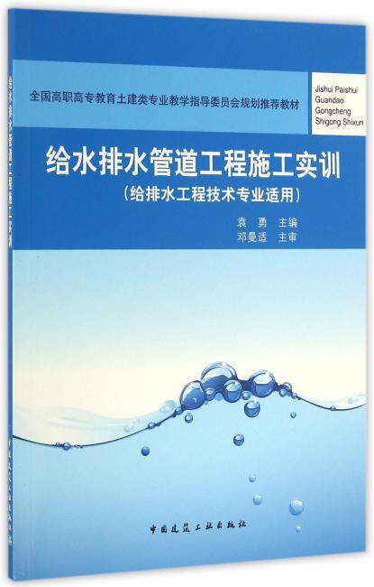 给水排水管道工程施工实训(给排水工程技术专业适用)