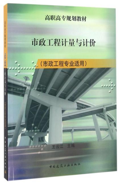 市政工程量计量与计价(市政工程专业适用)