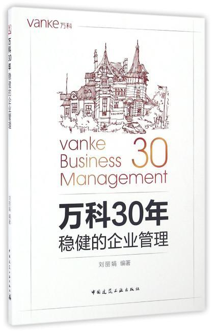 万科30年 稳健的企业管理