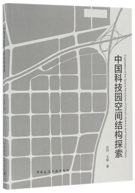 中国科技园空间结构探索