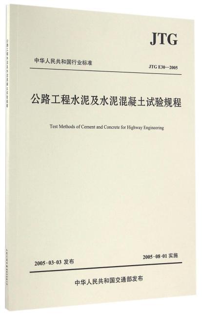 公路工程水泥及水泥混凝土试验规程(JTG E30—2005)