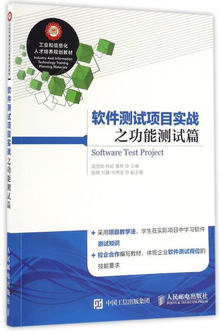 软件测试项目实战之功能测试篇