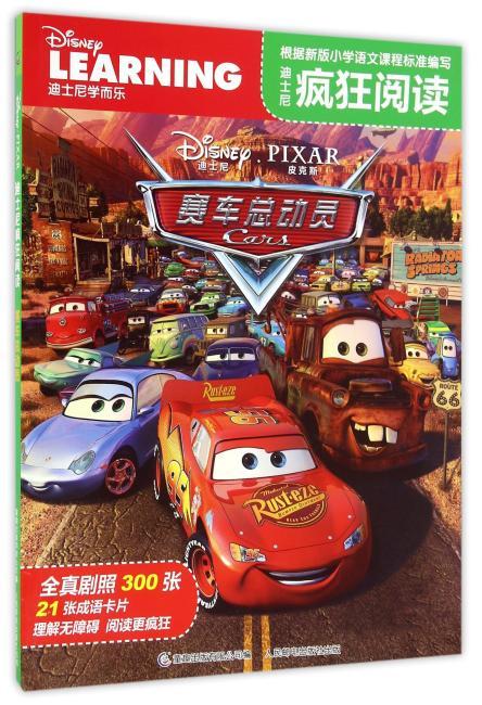 迪士尼疯狂阅读 赛车总动员