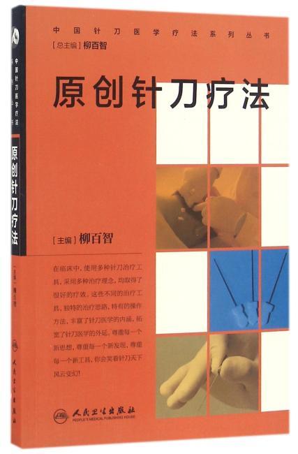 中国针刀医学疗法系列丛书·原创针刀疗法