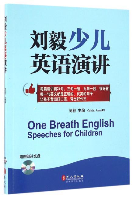 刘毅少儿英语演讲(附光盘一张)