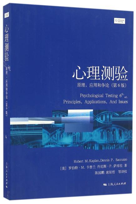 心理测验(第6版)(心理学核心课程教材系列)