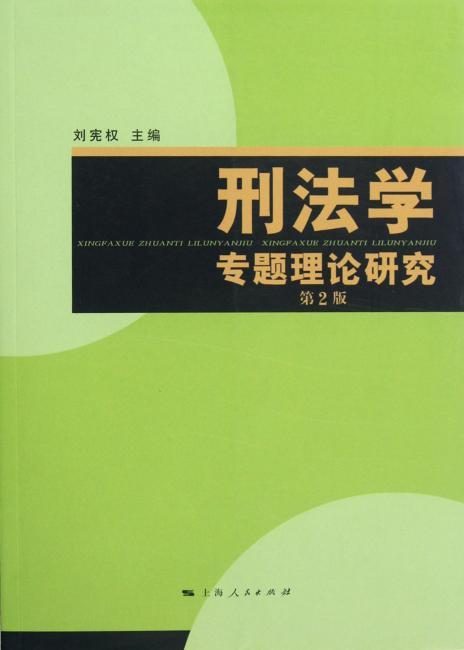 刑法学专题理论研究(第二版)