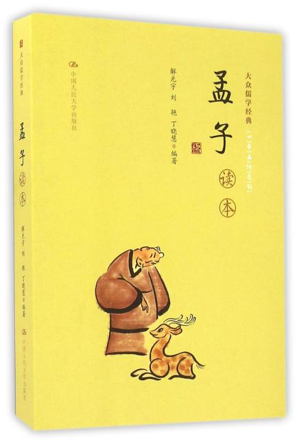 《孟子》读本(大众儒学经典)
