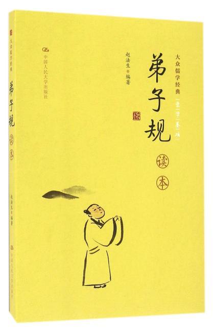 《弟子规》读本(大众儒学经典)