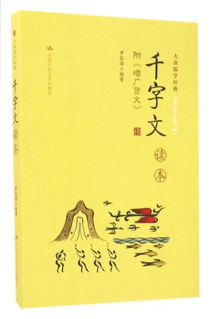 《千字文》读本 附录:增广贤文(大众儒学经典)