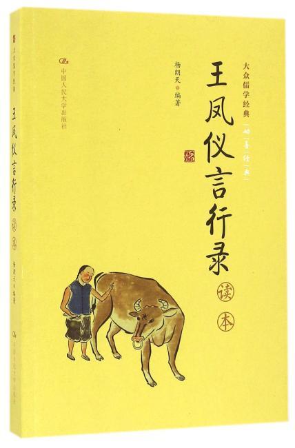 《王凤仪言行录》读本(大众儒学经典)