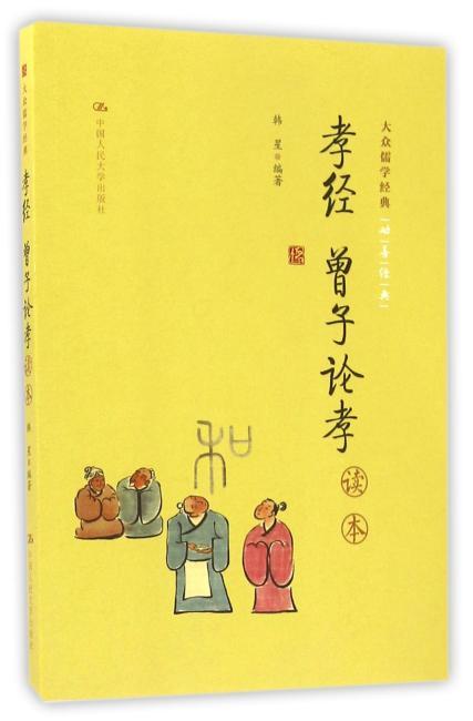 《孝经 曾子论孝》读本(大众儒学经典)