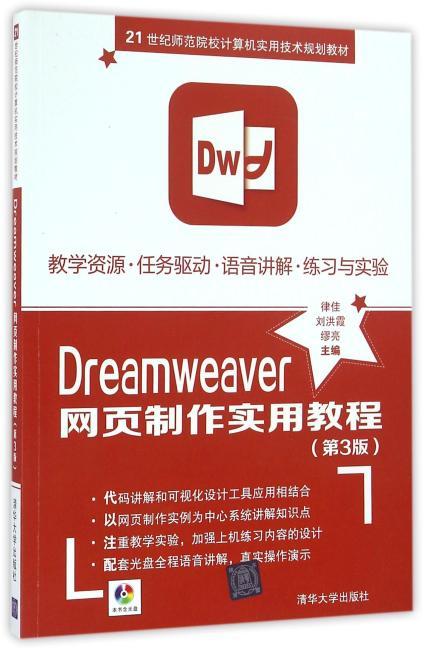Dreamweaver网页制作实用教程(第3版)