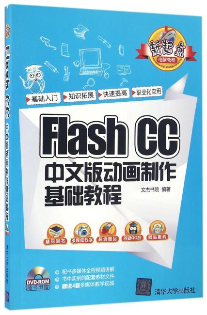 Flash CC 中文版动画制作基础教程