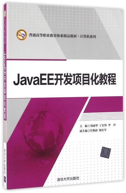 JavaEE开发项目化教程