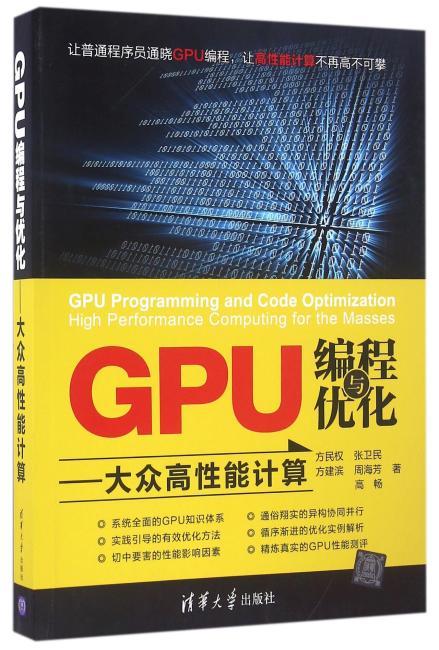 GPU编程与优化——大众高性能计算