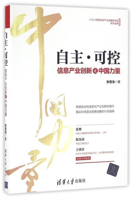 自主·可控——信息产业创新之中国力量
