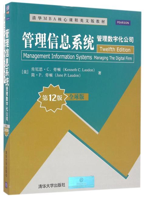 管理信息系统:管理数字化公司(全球版·第12版)