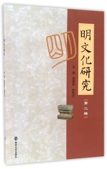 明文化研究:第二辑