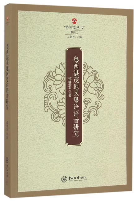 粤西湛茂地区粤语语音研究