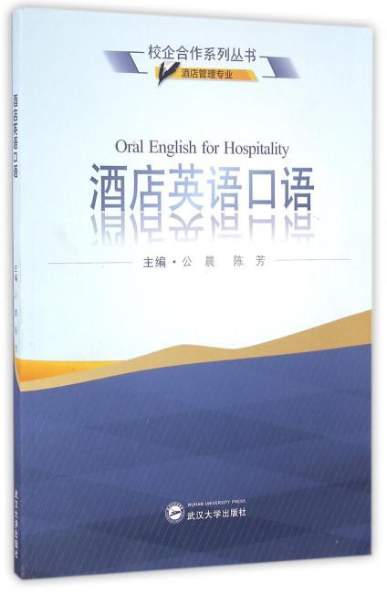 酒店英语口语