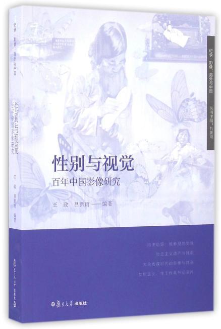 纪录·影像:海外与中国:性别与视觉:百年中国影像研究