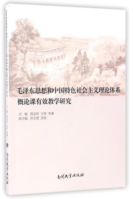 毛泽东思想和中国特色社会主义理论体系概论有效教学研究