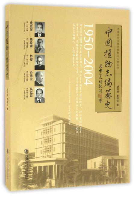 中国植物志编纂史