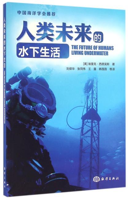 人类未来的水下生活