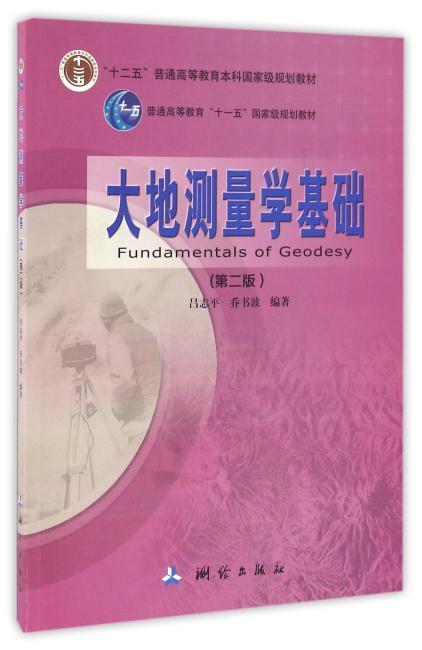 大地测量学基础(第二版)
