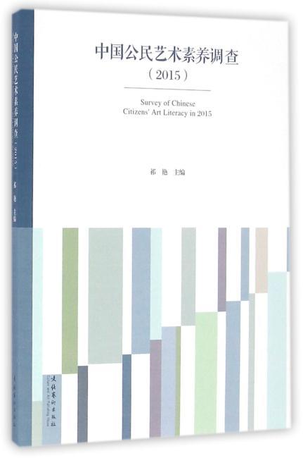 中国公民艺术素养调查(2015)