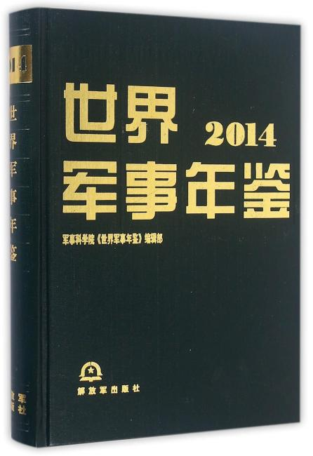 世界军事年鉴2014